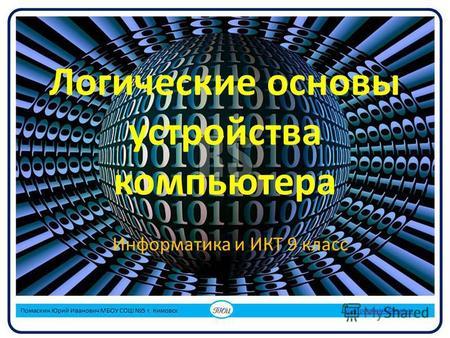 Базы Данных 11 Класс Информатика Практическая Работа