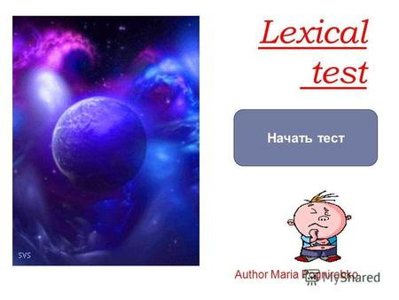 Lexical test Начать тест Author Maria Pognirebko.
