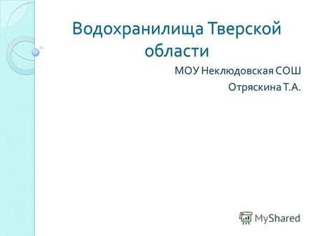 Презентацию на тему водохранилища россии