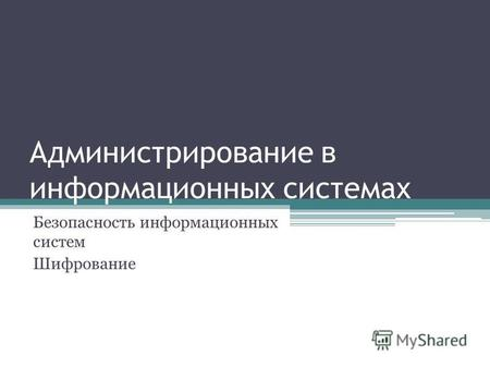 Поставщик Служб Шифрования