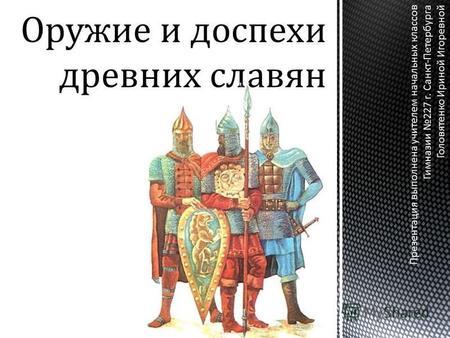 Доспехи и одежда русского воина