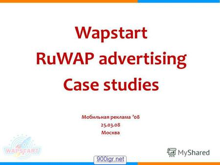 Wapstart RuWAP advertising Case studies Мобильная реклама 08 25.03.08 Москва 900igr.net.