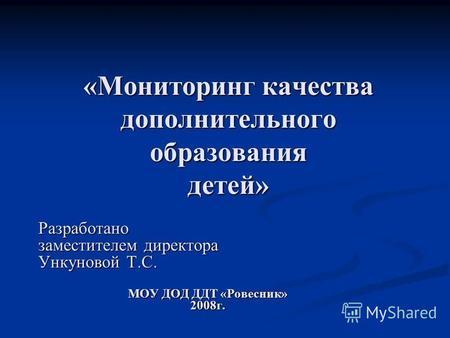 Аналитическая справка по ФГОС 2015 - Школа №7