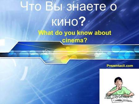 Что Вы знаете о кино? What do you know about cinema? Prezentacii.com.