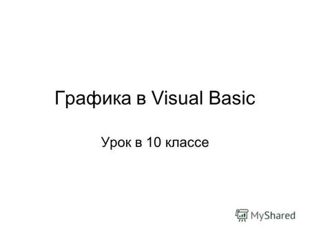 Графика в Visual Basic Урок в 10 классе. Графические возможности Visual Basic Scale (x1,y1) – (x2,y2) – задаёт систему координат Pset (x,y),color – установка.