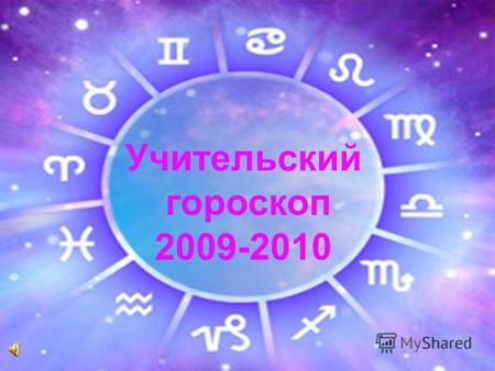 гороскоп рожденные под знаком лев