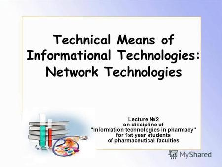Technical Means of Informational Technologies: Network Technologies Lecture 2 on discipline of Information technologies in pharmacy for 1st year students.