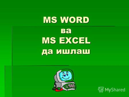 MS WORD ва MS EXCEL да ишлаш. MS WORDда ишлаш 1қадам: MS WORD очиш MS WORD ойнаси Cursor moves when user types Сохранить сақлаш белгиси Cursor moves forward.