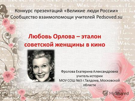 Великие Люди России Презентация Скачать