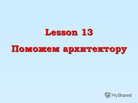 Lesson 13 Поможем архитектору. Name the sound How many animals can you see?
