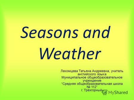 Погода июнь новотроицк