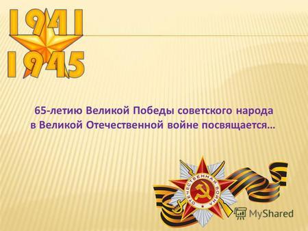 Картинки к 65 летию вов