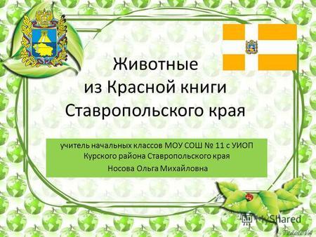 Презентацию на тему растения красноватой книжки ставропольского края
