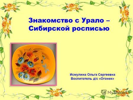 знакомство детей с городецкой росписью презентация