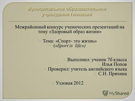 Презентацию на тему спорт 9 класс