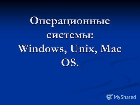 Операционные системы: Windows, Unix, Mac OS.. Операционная система, ОС' (англ. operating system) базовый комплекс компьютерных программ, обеспечивающий.