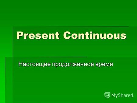 Present Continuous Настоящее продолженное время. Утвердительное предложение I We We You You They They He He She She it it am are is.