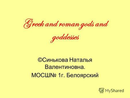 Greek and roman gods and goddesses ©Синькова Наталья Валентиновна. МОСШ 1 г. Белоярский.