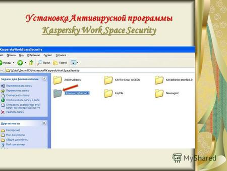 Установка Антивирусной программы Kaspersky Work Space Security Kaspersky Work Space Security Kaspersky Work Space Security.
