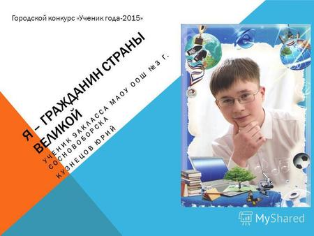 Представление мальчика на конкурсе ученик года