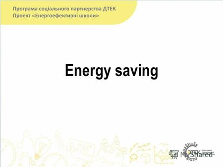 Energy saving. Energy conservation Energy conservation is the reduction of energy consumption through the use of a smaller quantity of energy services.