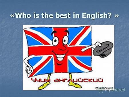 «Who is the best in English? ». What country celebrates its Independence Day on the 4th of July?