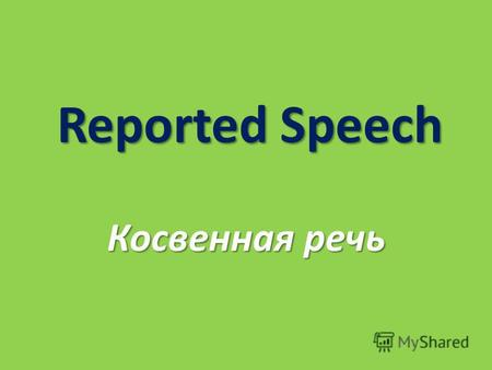 Reported Speech Косвенная речь. Правило 1: прямой порядок слов Mother asks : Have you done homework? Mother asks if I have done my homework.