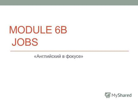 MODULE 6B JOBS «Английский в фокусе». A painter To paint.