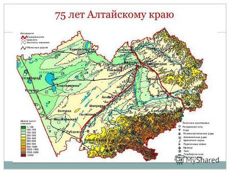 Эмблема 75 лет алтайскому краю картинки