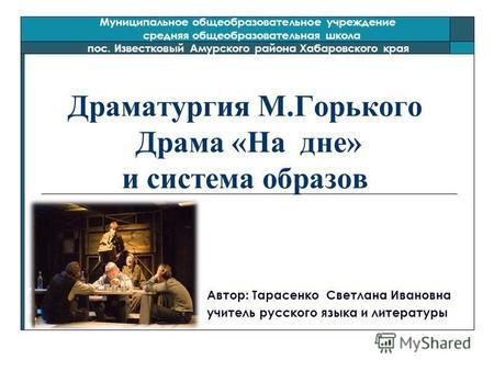 Тест По Пьесе Горького На Дне Бесплатно