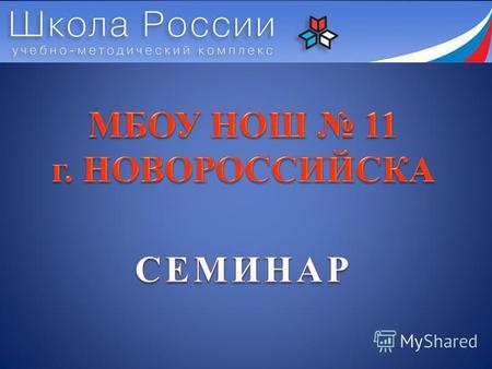 Издательство «просвещение» климанова л. Ф. Читалочка.