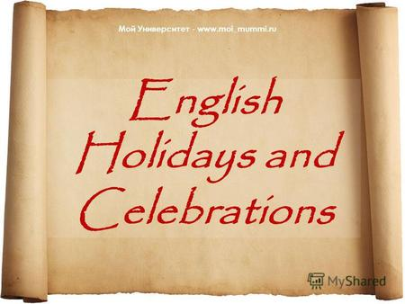English Holidays and Celebrations Мой Университет - www.moi mummi.ru.