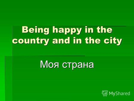 Being happy in the country and in the city Моя страна.