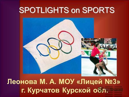 SPOTLIGHTS on SPORTS Леонова М. А. МОУ «Лицей 3» г. Курчатов Курской обл.