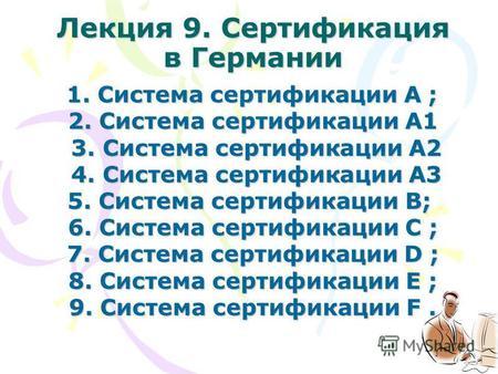 Сертификация в сша и германии сертификация понятие цели и принципы
