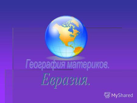 Презентация на тему Евразия Скачать бесплатно и без регистрации  Евразия самый большой материк земного шара Это 1 3 часть всей суши