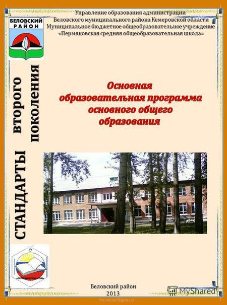 знакомства без регистрации бесплатно беловского района