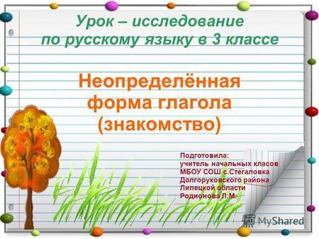уроки и занятия по русскому языку литературе знакомство