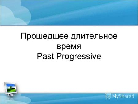 Прошедшее длительное время Past Progressive. вторник, 11 августа 2015 г. PRESENT PROGRESSIVE Vingbe am is are.