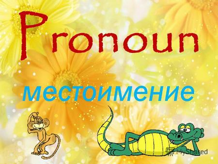 Pronoun местоимение. Падеж личных мест. Именительный (кто?) I he she it you we they Объектный (все падежи) me him her it you us them.