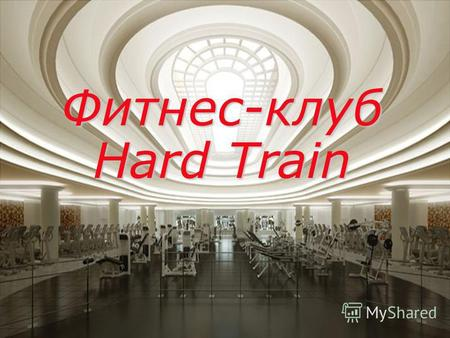 Фитнес-клуб Hard Train. Слоган! «Harder you train, more power you gain»