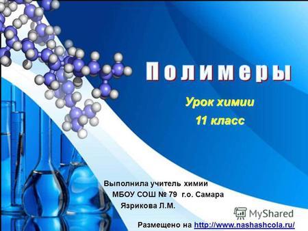 Урока презентация по химии 11 класс полимеры