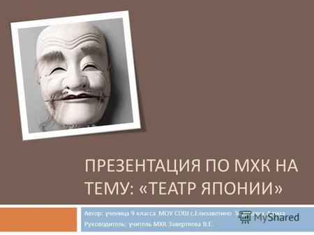 Скачать презентацию на тему театры красноярска