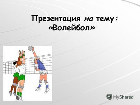 Шаблоны для презентаций физкультура и спорт