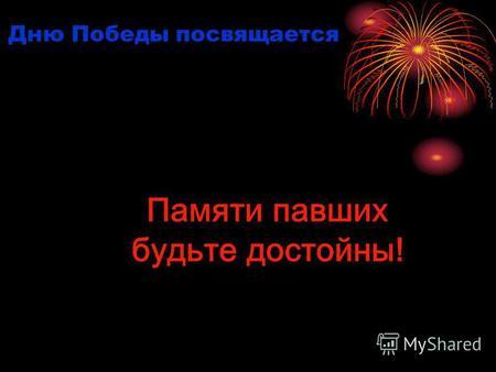 Поздравление на день 70 летия победы