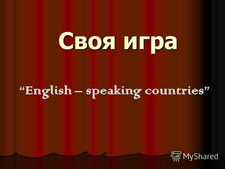 Своя игра English – speaking countries. The United Kingdom The United Kingdom Geography 10 20 30 40 50 Capital 10 20 30 40 50 Famous people 10 20 30 40.