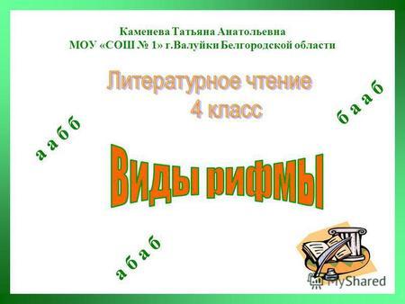 проститутки г валуйки белгородской области