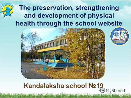 The preservation, strengthening and development of physical health through the school website Kandalaksha school 19 Кандалакша.