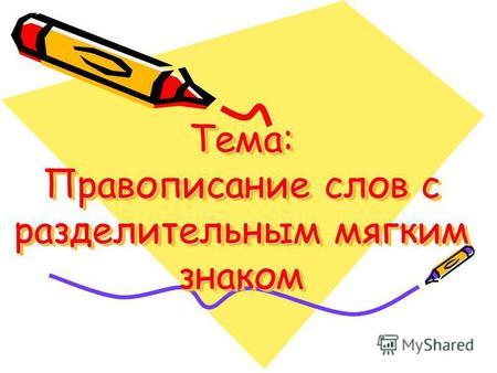 урок правописание слов с разделительным мягким знаком 2 класс