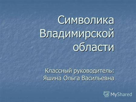 Рисунки гербов российской федерации и
